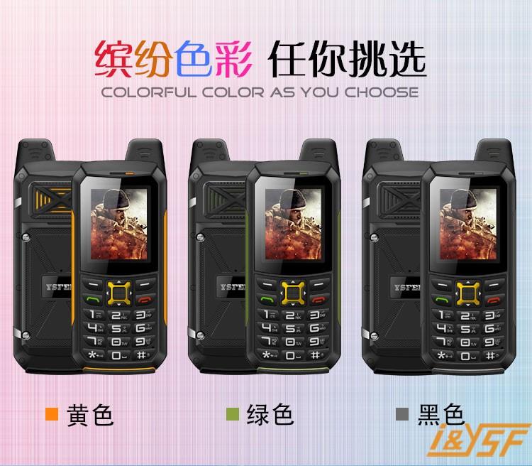 三防手机 三防手机厂家 三防平板 三防智能手机 三防平板电脑 三防对讲手机