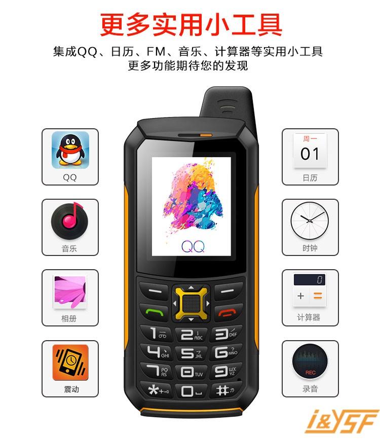 三防手机,防爆手机,对讲手机,热成像手机,防爆手机厂家