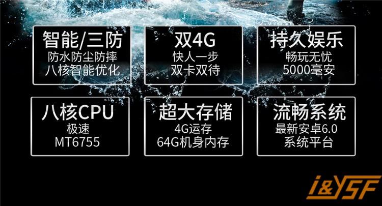 三防手机,三防手机厂家,三防平板,三防智能手机,三防平板电脑,三防对讲手机