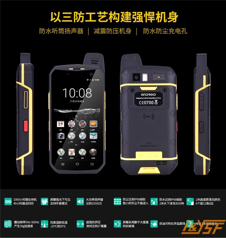 三防手机,三防手机厂家,三防平板,三防智能手机,三防对讲手机,军工三防手机